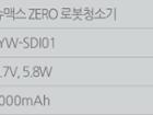[떠리몰][릴레이특가] [슈맥스] ZERO 로봇청소기_물걸레겸용 90%할인!! 무료배송