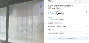 코순이 단열뽁뽁이 눈사람 10m 12,900원 + 무배!