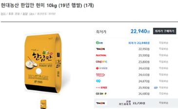 한입만 현미 10kg (19년 햅쌀) - 22,940원