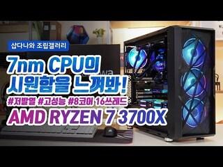 7nm CPU의 시원함을 느껴봐! - AMD 라이젠 7 3700X