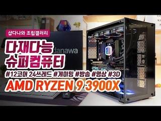 다재다능 슈퍼컴퓨터 - AMD 라이젠 9 3900X
