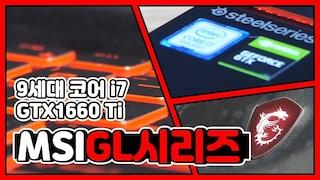 게이밍노트북 = MSI 인거 다 알지? / 노트북 리뷰 MSI GL시리즈 GL65 9SD SSD 256GB [노리다]