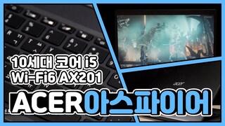 가성비의 에이서가 10세대 인텔 칩으로 돌아왔다!! / 노트북 리뷰 ACER 아스파이어 A514-52 SSD 256GB [노리다]