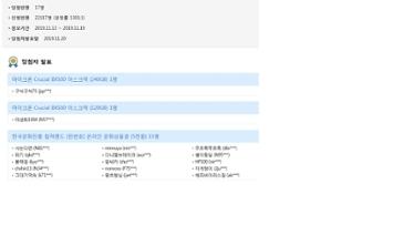 마이크론 Crucial MX500 아스크텍 (500GB) 악어 깨우기 이벤트 당첨~
