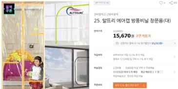 알뜨리 뽁뽁이 방풍막 창문용 대 15,670원 + 무배!