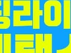 6월 17일 오후 8시! 이세상에 없던 JBL 사운드 타임어택 라이브 Show!