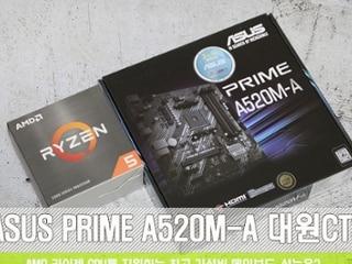 메인보드 추천, ASUS PRIME A520M-A 대원CTS + 라이젠 5600X 조립기
