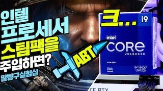 인텔 CPU가 스팀팩을 맞는다면? 성능은과연? ABT활성화에 따른 성능 테스트 결과! 11세대 인텔코어 i911900KF