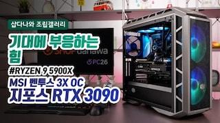 기대에 부응하는 힘 - MSI 지포스 RTX 3090 벤투스 3X OC