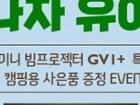 [11번가]벤큐 GV1(빔프로젝터) 단독특가 28%할인!! 3일간 캠핑테이블+스크린 무료 증정 안드로이드 탑재, 캠핑 최적화