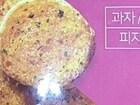 엄청 바삭한 맛 삼립 '구운 미니 피자맛 바게뜨'