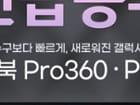 [11번가] 삼성전자 갤럭시북 프로360 NT950QDB-K71A [1,858,620원]