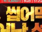 [G마켓,옥션] ASUS RTX3050Ti 게이밍씹어먹으러왔다!! FX516PE-HN005 RTX3050Ti+인텔11세대 한정판매!!!