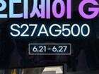 [G마켓]삼성 오디세이 G5 27인치 S27AG500 런칭행사 / 549,000원