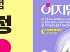이지덤 니들케어 구매시 외출용 30매 무료!!