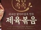 [떠리몰] 하이포크 육즙촉촉(불고기/제육볶음)400g골라담기67%할인2.900원