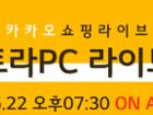 [카카오쇼핑라이브] 가벼운 라이젠노트북 LG울트라PC 라이브방송 실시! 최종가 99만원 !
