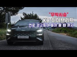 [시승기] K8 하이브리드 무박시승. 연료 부족 경고등이 뜰 때까지