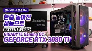 한층 높아진 성능으로 - GIGABYTE 지포스 RTX 3080 Ti Gaming OC