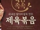 [떠리몰] 하이포크(불고기/제육볶음)400g골라담기67%할인2.900원