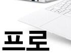 삼성 갤럭시북 프로 NT950XDX-G51A 무료체험단 모집