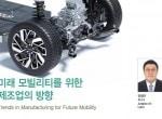 [오토저널] 미래 모빌리티를 위한  제조업의 방향