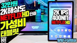 32만원 가성비 태블릿 2K 해상도에 400니트 밝기 NETFLIX HD인증 쿼드스피커는 덤? 레노버 탭 P11 국내출시제품 성능은?