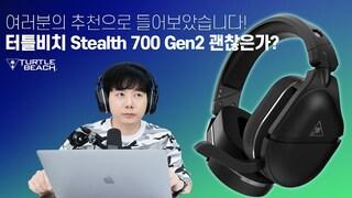 여러분의 추천으로 들어보았습니다! 터틀비치 Stealth 700 Gen2 괜찮은가?