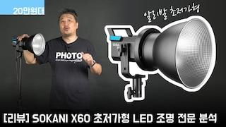 [리뷰] 알리발 초저가형 LED 동영상 조명, SOKANI X60 전문가 분석 리뷰
