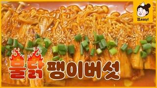 불닭 팽이버섯 한국인의 매운맛 주의! 아삭아삭 중독성있는 불닭소스 팽이버섯구이 만들기껌,easy Recipe [에브리맘]