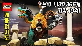 [레동여지도] 신화 속 야수들을 레고로 만난다. 브릭라이브 'Mythical Beasts' 전시회  레고매니아_LEGO Mania