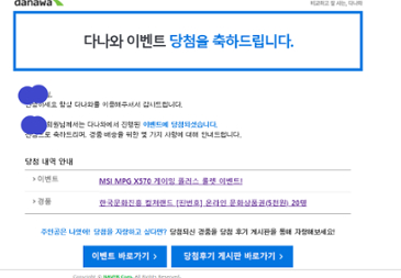 MSI MPG X570 게이밍 플러스 룰렛 당첨