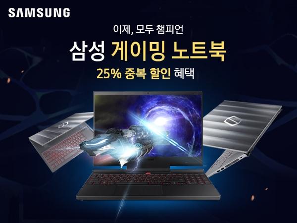 [35만원 추가 할인] 11월 마지막 특가 혜택! 삼성 게이밍 노트북 인기모델 최대 25% 할인 특가