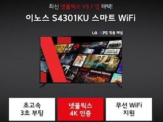 이노스TV, 초고속 '3초 부팅' 실현한 'S4301KU 43인치 스마트 WiFi UHD TV' 출시