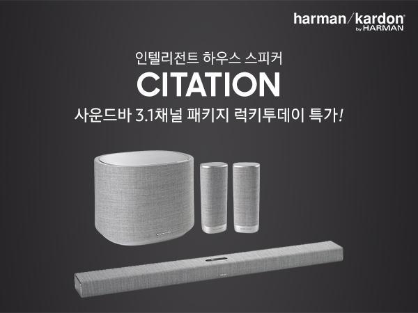 인테리어를 완성하는 프리미엄 홈 오디오! 하만카돈 CITATION 3.1채널 사운드바 패키지 특가