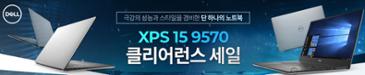 [옥션]XPS15 9570 클리어런스 행사 최대20만원 할인