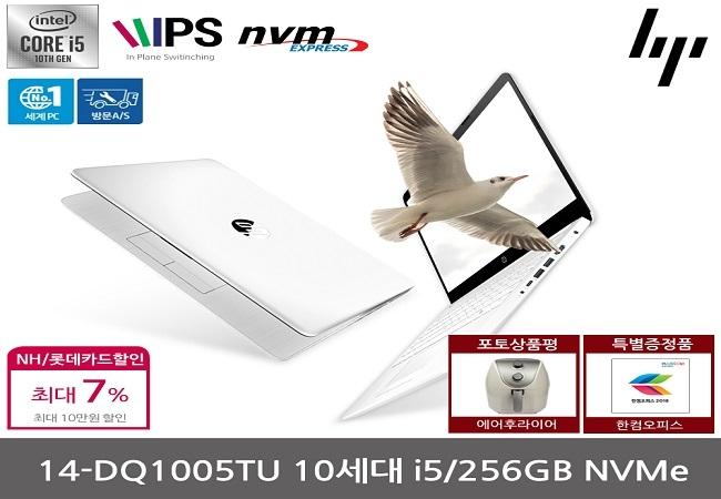 11월22일 HP14s-dq1005TU 인텔10세대 노트북 슈퍼딜 행사 특가~!