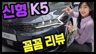 """기아 'K5 풀체인지' 구석구석 살펴보니...""""쏘나타, 너 떨고 있냐?"""" (리뷰, 가격, 외관, 실내, 비교, 신형 K5)"""