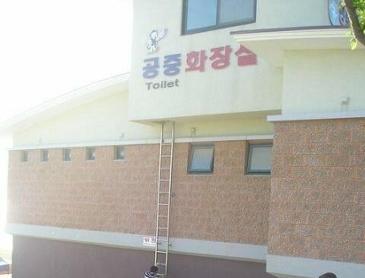 공중 화장실