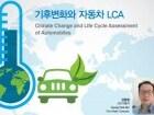 [오토저널] 기후변화와 자동차 LCA