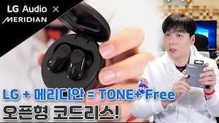 LG + 메리디안 = TONE+ Free 오픈형 코드리스!?