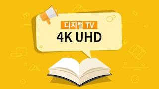 4K UHD(Ultra-HD)란? [용어설명]