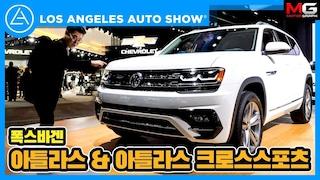 """""""폭스바겐에서 만든 팰리세이드급 SUV?"""" 폭스바겐 아틀라스 & 크로스 스포츠...2019 LA 오토쇼"""