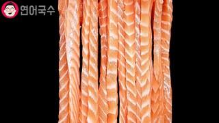 생연어를 국수처럼 먹어 봤습니다. 연어국수 Salmon noodle