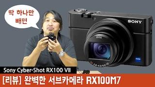 [리뷰] 소니 RX100M7 딱하나만 빼고는 완벽한 서브카메라