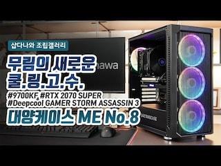 무림의 새로운 쿨링 고수 - 대양케이스 ME No.8