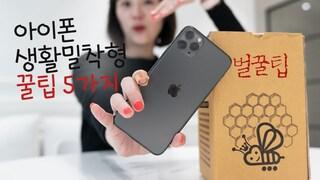 아이폰 실사용 후 알려주는 생활밀착형 꿀기능 5가지! 안쓰면 손해..