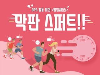 [이벤트 기간 변경] DPG 활동 미션 <일일퀘스트> 막판 스퍼트!!