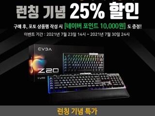 이엠텍 'EVGA Z20 RGB 광축 게이밍 키보드' 2종 출시