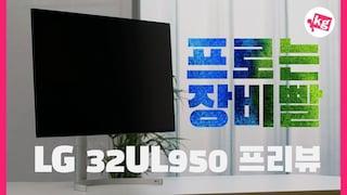선 장비 후 실력?? 색 표현 정확한 LG 32UL950 프리뷰 [4K]